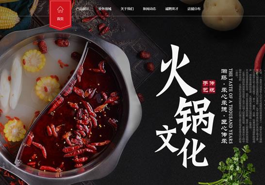 重庆市瀚藤食品有限责任公司