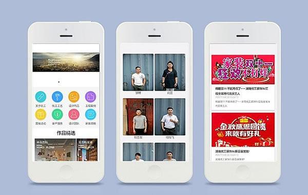 重庆移动网站建设