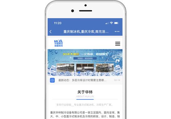 重庆华林制冷科技有限公司【手机网】