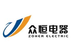 派臣签约重庆众恒电器有限公司建官网