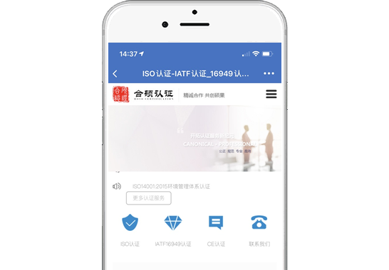 苏州合硕认证服务有限公司【手机版】