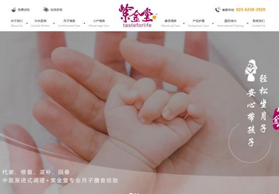 四川紫盛堂健康管理有限公司
