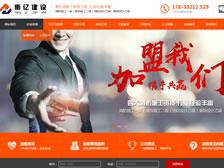 四川衡亿建设工程有限公司 官网上线