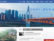 重庆新洲建筑工程有限公司 官网上线