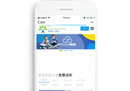 重庆江北欧憬外语培训学校【手机版】