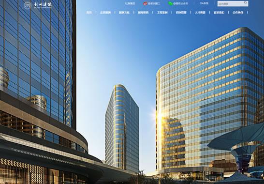 重庆新洲建筑工程有限公司