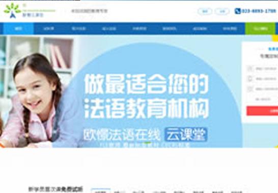 重庆江北欧憬外语培训学校.留学
