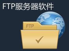 网站建设专家派臣解析FTP是什么