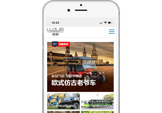 重庆绿爵电动车销售有限公司【手机版】