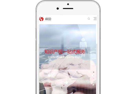 重庆市前沿专利事务所【手机版】