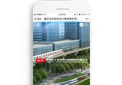 重庆浩丰规划设计集团股份有限公司【手机版】