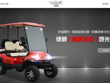 重庆绿爵电动车销售有限公司 官网上线