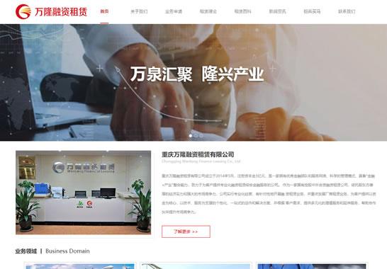 重庆万隆融资租赁有限公司