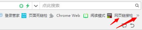 360浏览器检查网页死链