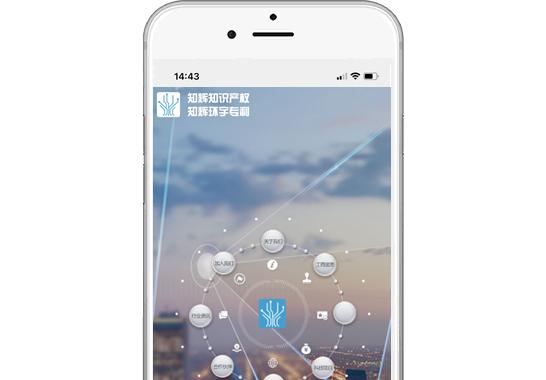 重庆知辉知识产权代理有限公司【手机版】