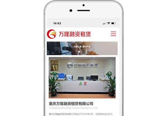 重庆万隆融资租赁有限公司【手机版】