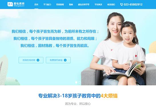 重庆殷弘教育信息咨询服务有限公司
