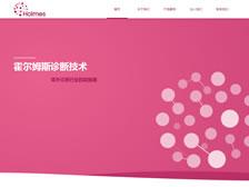 霍尔姆斯(北京)诊断技术有限公司 官网上线