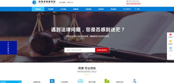 律所网站建设