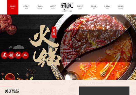 重庆雅叔食品有限公司产品网