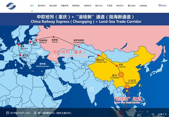 重庆沪渝国际展览有限公司--物流展