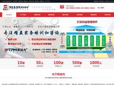 重庆新益为企业管理顾问有限公司 官网上线