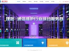 重庆理念科技有限公司 官网上线