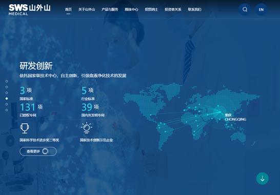 重庆山外山血液净化技术股份有限公司