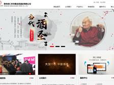 贵州省仁怀市秦含章酒业公司 官网上线