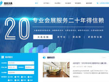 重庆天禹会展服务有限公司 官网上线