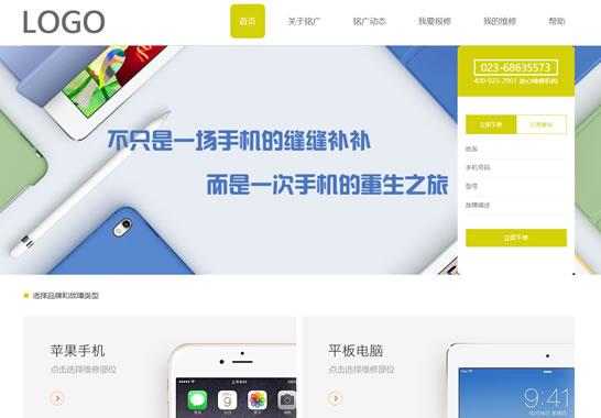 重庆铭广科技有线公司