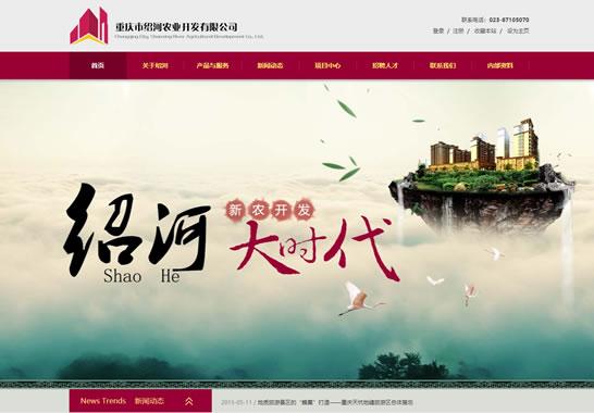 重庆绍河农业开发有限公司