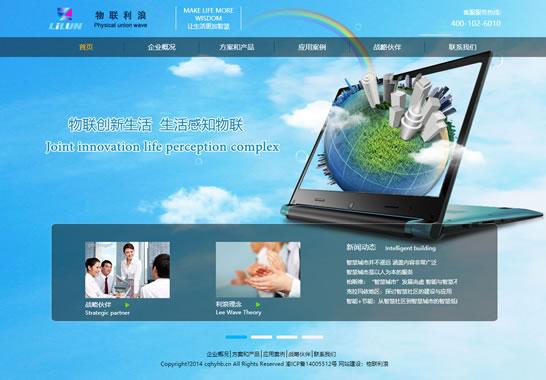 重庆物联利浪科技有限公司