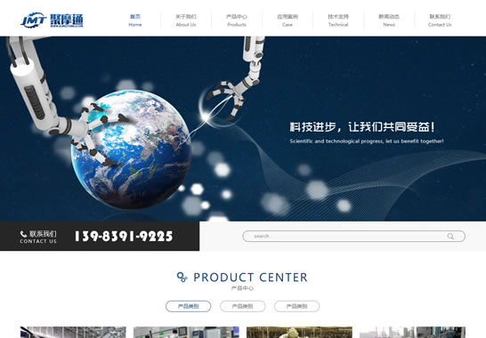 重庆聚摩通科技有限公司