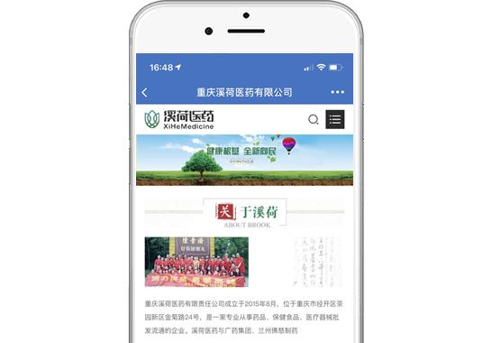 重庆溪荷医药有限责任公司【手机版】