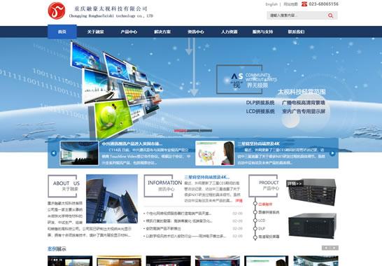 重庆融豪太视科技有限公司