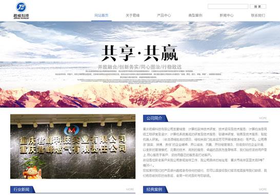 重庆君峰科技有限公司
