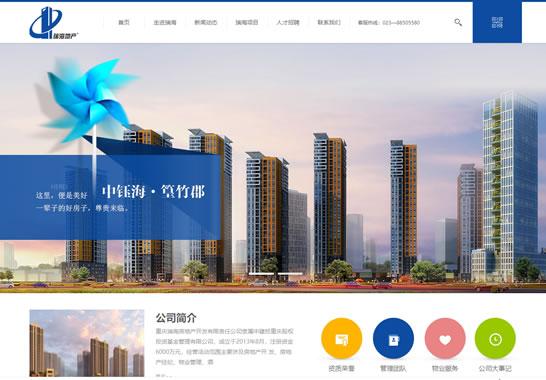 重庆瑞海房地产开发有限责任公司