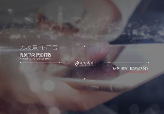 重庆九旭广告有限公司