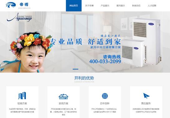 重庆帝博建筑安装有限公司
