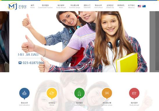 美嘉国际教育集团