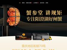 重庆蟹参堂农产品有限责任公司 官网上线