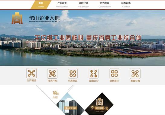 重庆璧山工业园区