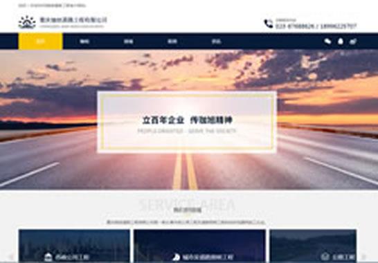 重庆珈旭道路工程有限公司