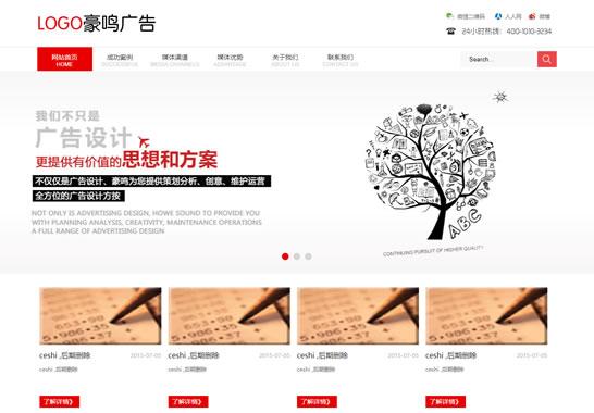 重庆豪鸣广告有限公司