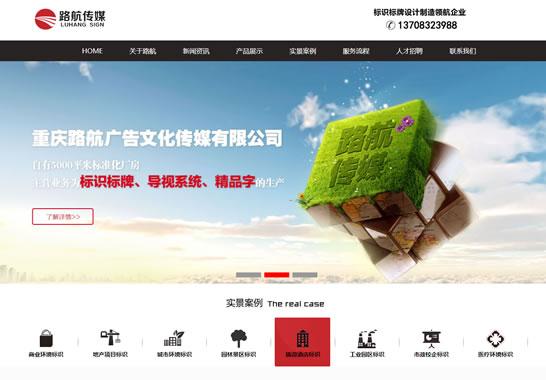 重庆路航广告文化传媒有限公司