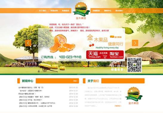重庆金木现代农业发展有限公司