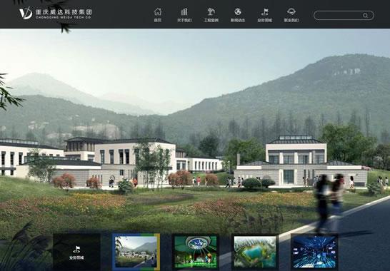 重庆威达科技集团