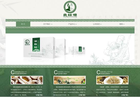 重庆良蚨源生物科技有限公司