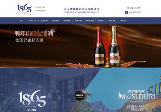 重庆久耀酒类销售有限公司